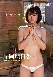 おかえり [DVD]