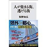 人が集まる街、逃げる街 (角川新書)