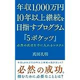 年収1,000万10年継続を目指すプログラム「5ポケッツ」: 必然の成功を手に入れるシステム