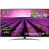 LG 49V型 4Kチューナー内蔵 液晶テレビ Alexa搭載 ドルビーアトモス 対応 TV 49SM8100PJB