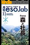 月刊eso.lab 第1号: 森と社長 (キャプロア出版)