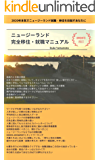 ニュージーランド完全移住・就職マニュアル(2020年度版) (English Edition)