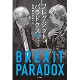 ブレグジット・パラドクス: 欧州統合のゆくえ