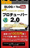 ブログ×YouTubeで稼ぐ!ブロチューバー2.0 インフルエンサービジネス: 元高卒ドカタが年収2000万円稼ぎ1年のほとんどを海外で生活できた秘訣
