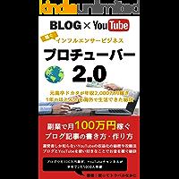 ブログ×YouTubeで稼ぐ!ブロチューバー2.0 インフルエンサービジネス: 元高卒ドカタが年収2000万円稼ぎ1年の…
