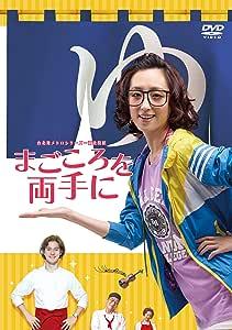 台北発メトロシリーズ~新北投駅~ まごころを両手に [DVD]