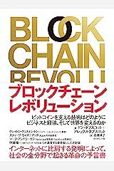 ブロックチェーン・レボリューション ――ビットコインを支える技術はどのようにビジネスと経済、そして世界を変えるのか Kindle版