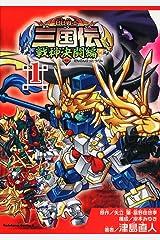 BB戦士三国伝~戦神決闘編~ (1) (角川コミックス・エース 166-3) コミック