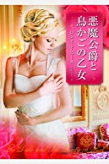 悪魔公爵と鳥かごの乙女 (mirabooks) Kindle版