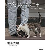 スタンド・バイ・ニャー 岩合光昭写真集