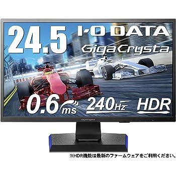I-O DATA ゲーミングモニター 24.5型 FPS向き/240Hz/0.6ms/TNパネル/HDR/HDMI×2/DP×1/リモコン付/高さ調整/回転/VESA/3年保証 EX-LDGC251UTB