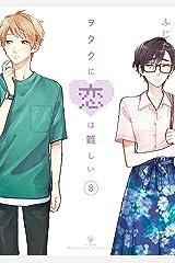 ヲタクに恋は難しい: 8 (comic POOL) Kindle版