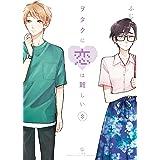 ヲタクに恋は難しい: 8 (comic POOL)