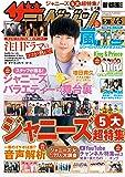 ザテレビジョン 首都圏関東版 2020年6/5号