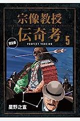 宗像教授伝奇考 完全版(5) (ビッグコミックススペシャル) Kindle版