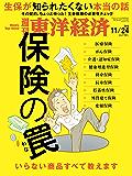 週刊東洋経済 2018年11/24号 [雑誌]