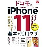 (無料電子版特典付)できるfit ドコモのiPhone 11/Pro/Pro Max 基本+活⽤ワザ (できるfitシリーズ)