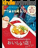 Hanako(ハナコ) 2020年 1月号 [おいしい店! 2019-20] [雑誌]