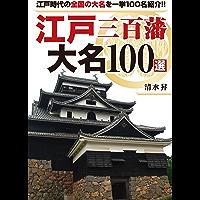 江戸三百藩大名100選 江戸時代の全国の大名を一挙100名紹介!! (リイド文庫)