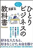 ひとりビジネスの教科書 Premium 自宅起業でお金と自由を手に入れて成功する方法