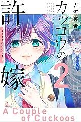 カッコウの許嫁(2) (週刊少年マガジンコミックス) Kindle版