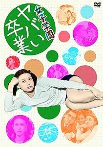 女子学園 ヤバい卒業 [DVD]