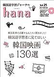 韓国語学習ジャーナルhana Vol. 25