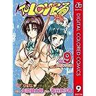 To LOVEる―とらぶる― カラー版 9 (ジャンプコミックスDIGITAL)