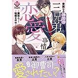 華麗なる神宮寺三兄弟の恋愛事情 (Eternity COMICS)