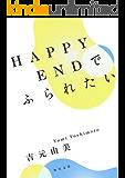 HAPPYENDでふられたい (角川文庫)