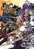 モンスターハンター EPISODE~Vol.2 (カプ本コミックス)