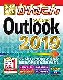 今すぐ使えるかんたん Outlook 2019 (今すぐ使えるかんたんシリーズ)