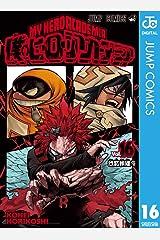 僕のヒーローアカデミア 16 (ジャンプコミックスDIGITAL) Kindle版