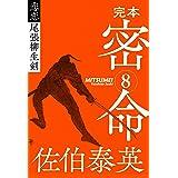 完本 密命 巻之八 悲恋 尾張柳生剣 (文春e-Books)
