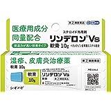 【指定第2類医薬品】リンデロンVs軟膏 10g ※セルフメディケーション税制対象商品