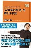 シリーズ・企業トップが学ぶリベラルアーツ 「五箇条の誓文」で解く日本史 (NHK出版新書)