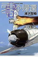 零の帰還 (アクションコミックス) Kindle版