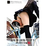 自転車と制服パンチラ 4時間特別編 2 F-FACTORY/妄想族 [DVD]