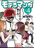 モテるマンガ(4) (ヤングキングコミックス)
