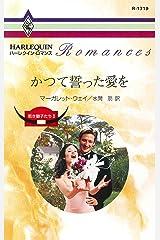 かつて誓った愛を 若き獅子たち Ⅱ (ハーレクイン・ロマンス) Kindle版