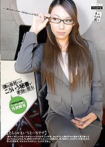 【Amazon.co.jp限定】僕の会社にはこういう秘書が本当に居る 悠月舞 【TMVI020】 [DVD]