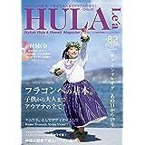 HULALe'a(フラレア) 2020年 11 月号
