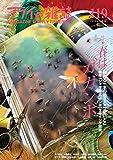 フライの雑誌 119(2020春号): 特集◎春はガガンボ ガガンボは裏切らない。頼れる一本の効きどこ、使いどこ シンプルで奥の深いガガンボフライは渓流・湖・管理釣り場を通じた最終兵器になる。オールマイティなフライパターンと秘伝の釣り方を大公開。最新シマザキ・ガガンボのタイイング解説保存版。|一通の手紙から 塩澤美芳さん 水口憲哉|中馬達雄|牧浩之|樋口明雄|荻原魚雷|山田二郎|島崎憲司郎