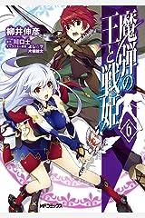 魔弾の王と戦姫 6 (MFコミックス フラッパーシリーズ) Kindle版