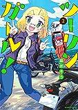 ツーリンガール! 2 (バンブー・コミックス)