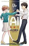 AIの遺電子 6 (少年チャンピオン・コミックス)