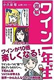 図解 ワイン一年生 (SANCTUARY BOOKS)