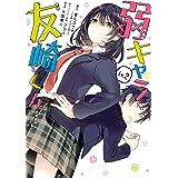 弱キャラ友崎くん-COMIC- 2巻 (デジタル版ガンガンコミックスJOKER)