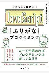 スラスラ読める JavaScriptふりがなプログラミング Kindle版