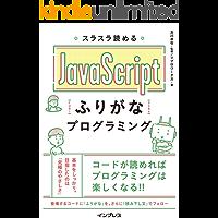 スラスラ読める JavaScriptふりがなプログラミング